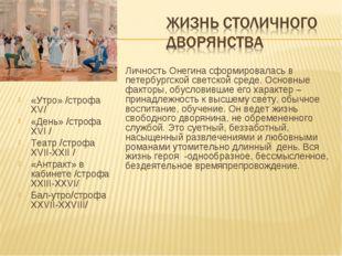 «Утро» /строфа XV/ «День» /строфа XVI / Театр /строфа XVII-XXII / «Антракт» в