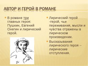 В романе три главных героя: Пушкин, Евгений Онегин и лирический герой. Лириче