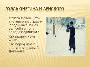 Отчего Ленский так «нетерпеливо ждал» поединка? Как он вел себя в ночь перед