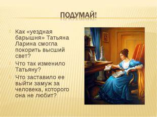 Как «уездная барышня» Татьяна Ларина смогла покорить высший свет? Что так изм