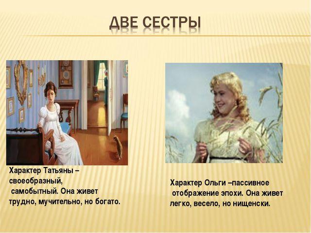 Характер Ольги –пассивное отображение эпохи. Она живет легко, весело, но нище...