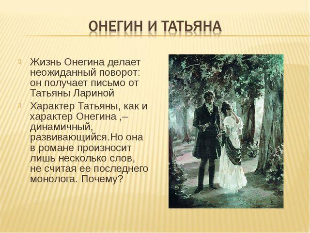 Жизнь Онегина делает неожиданный поворот: он получает письмо от Татьяны Ларин...