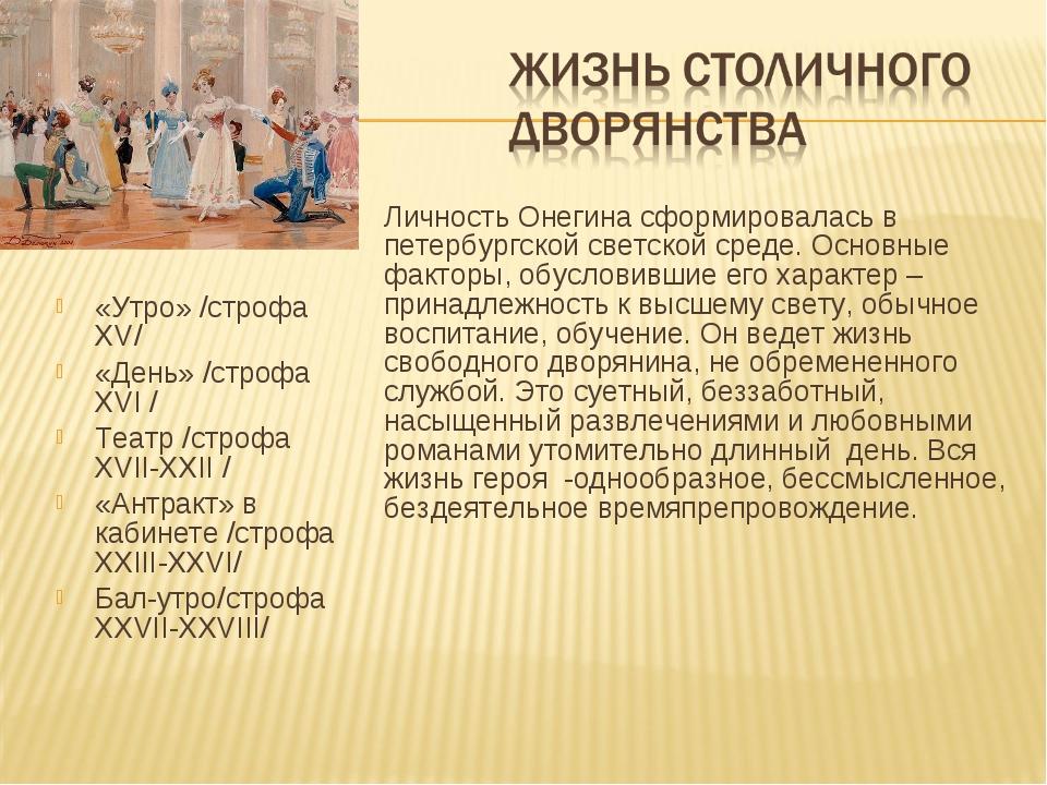 «Утро» /строфа XV/ «День» /строфа XVI / Театр /строфа XVII-XXII / «Антракт» в...