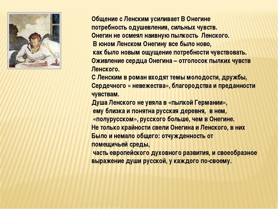 Общение с Ленским усиливает В Онегине потребность одушевления, сильных чувств...