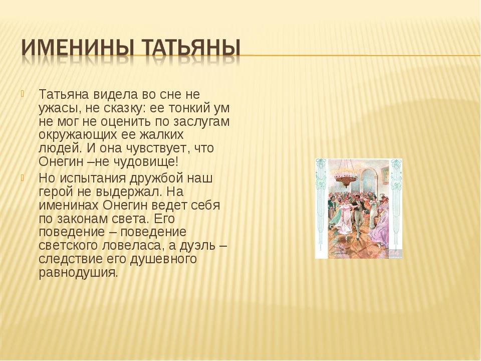 Татьяна видела во сне не ужасы, не сказку: ее тонкий ум не мог не оценить по...