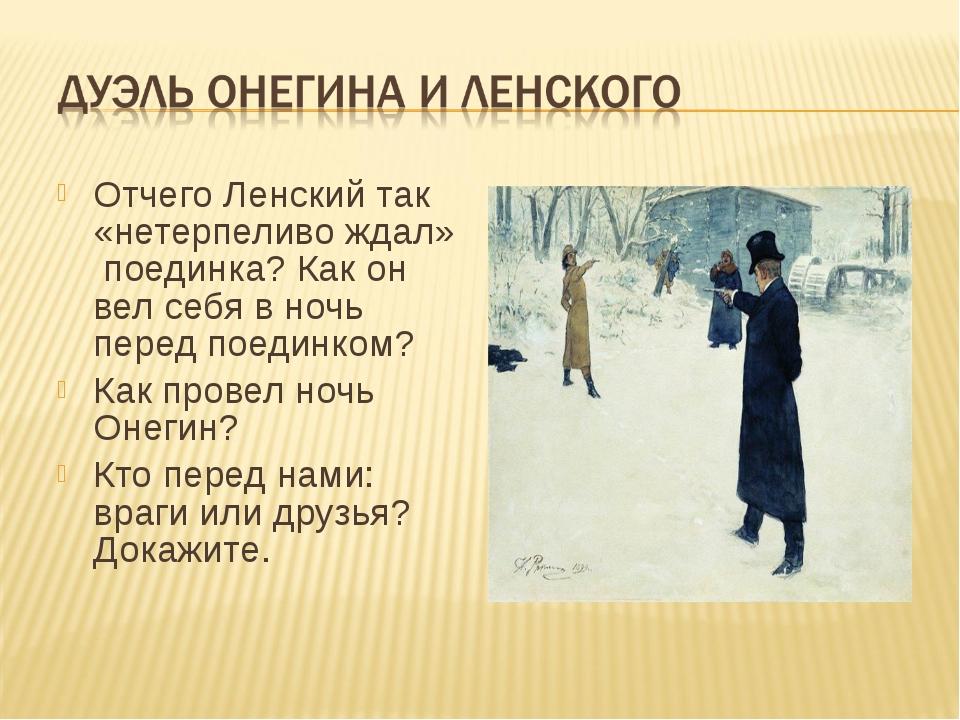 Отчего Ленский так «нетерпеливо ждал» поединка? Как он вел себя в ночь перед...