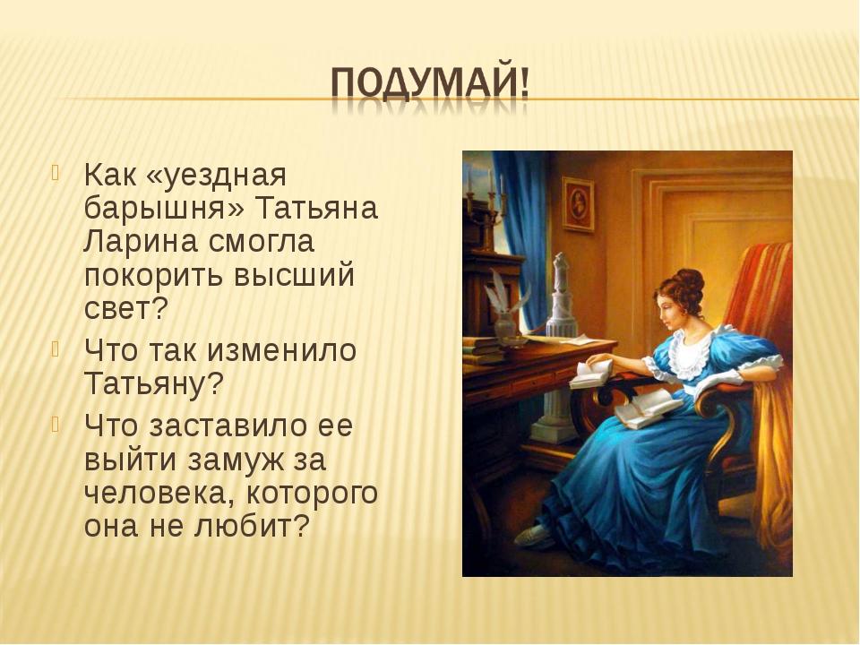 Как «уездная барышня» Татьяна Ларина смогла покорить высший свет? Что так изм...