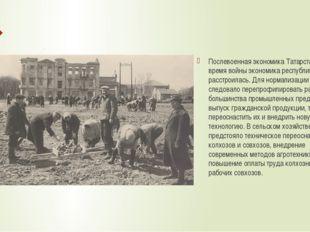 Послевоенная экономика Татарстана. За время войны экономика республики расстр