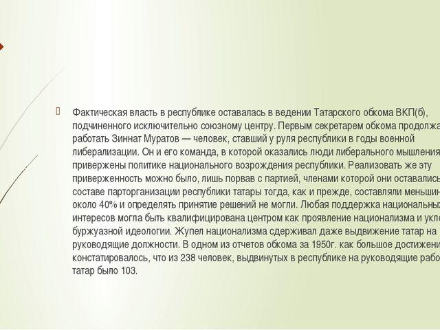 Фактическая власть в республике оставалась в ведении Татарского обкома ВКП(б...