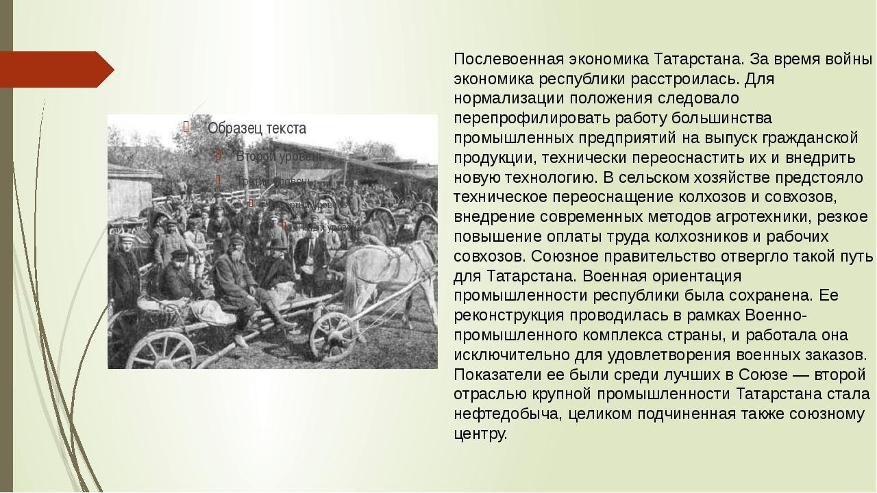 Послевоенная экономика Татарстана. За время войны экономика республики расстр...
