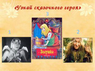 «Узнай сказочного героя» 3 1 2