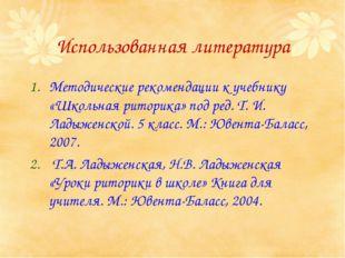 Использованная литература Методические рекомендации к учебнику «Школьная рито