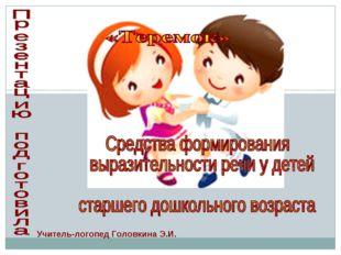 МБДОУ № 8 Учитель-логопед Головкина Э.И.
