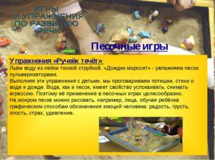 Песочные игры Упражнения «Ручеёк течёт» Льём воду из лейки тонкой струйкой. «