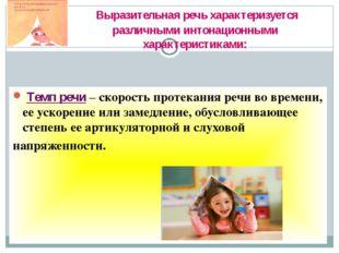 Выразительная речь характеризуется различными интонационными характеристикам