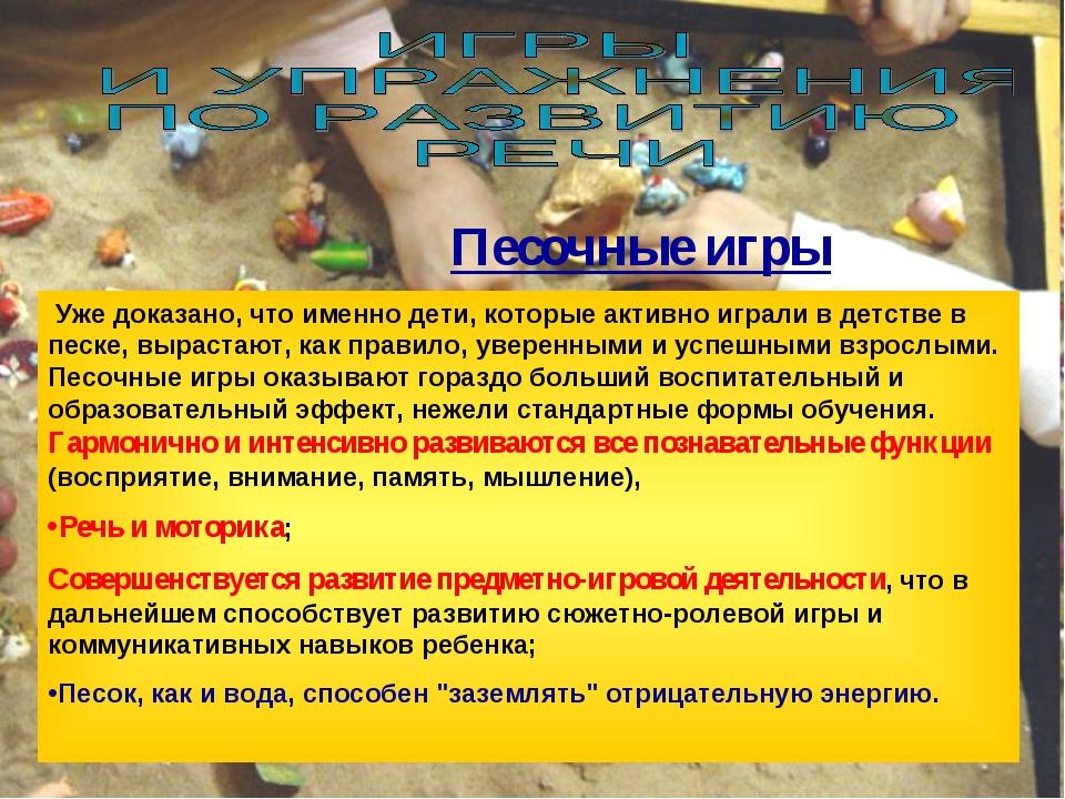 Песочные игры Уже доказано, что именно дети, которые активно играли в детстве...