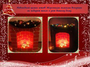 Новогодний камин готов! Морозными зимними вечерами он подарит тепло и уют Ваш