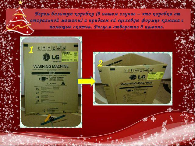 Берем большую коробку (в нашем случае – это коробка от стиральной машины) и...