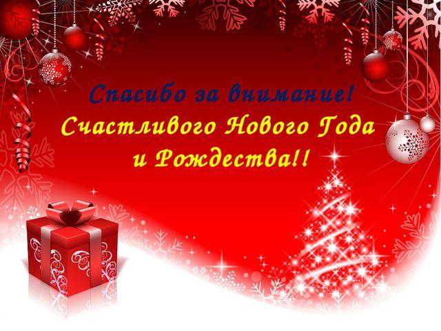 Спасибо за внимание! Счастливого Нового Года и Рождества!!