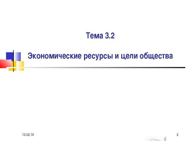 Тема 3.2 Экономические ресурсы и цели общества * *