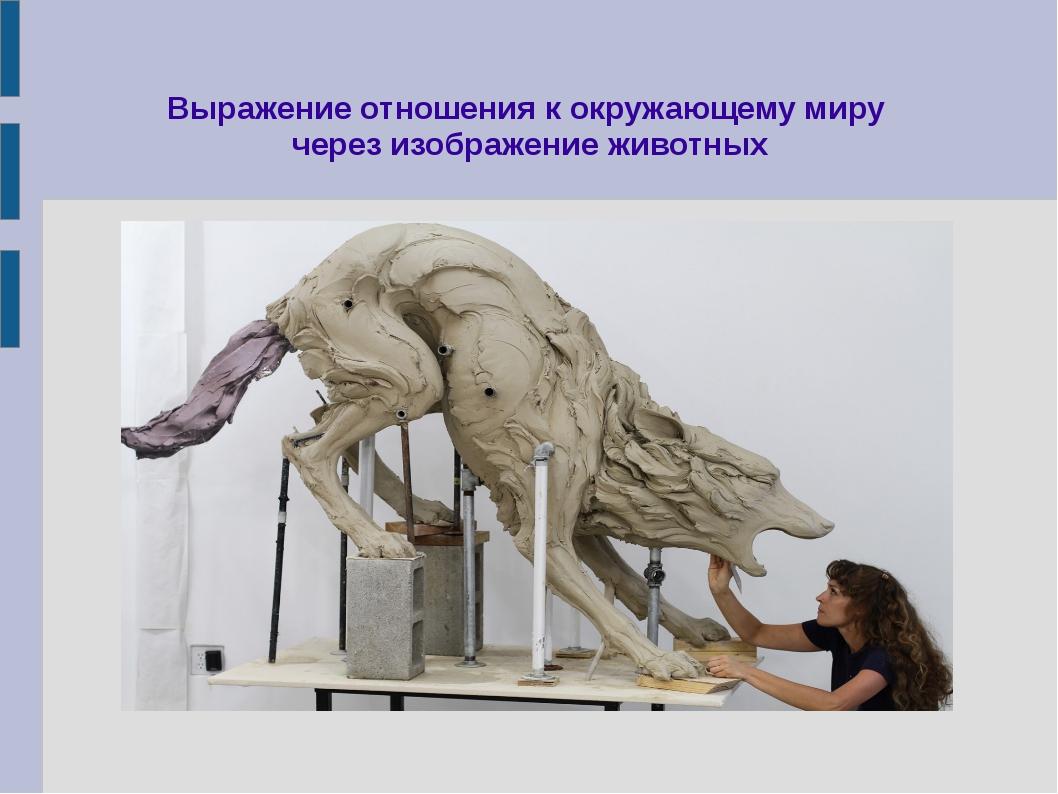 Выражение отношения к окружающему миру через изображение животных