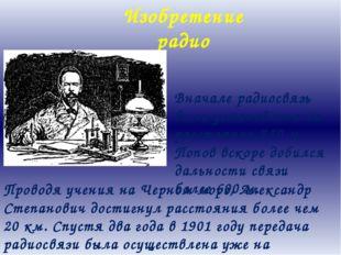Изобретение радио Проводя учения на Черном море, Александр Степанович достигн
