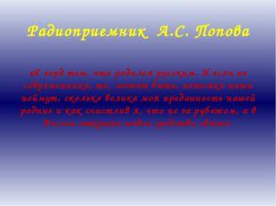 Радиоприемник А.С. Попова «Я горд тем, что родился русским. И если не совреме
