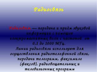 Радиосвязь Радиосвязь — передача и приём звуковой информации с помощью электр