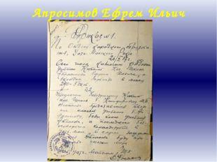 Апросимов Ефрем Ильич Приказ №1 по отделу народного образования Усть-Майского