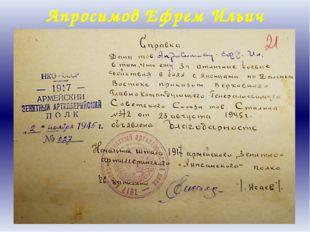 Апросимов Ефрем Ильич В 1943 году добровольно ушел на войну. Вернулся с войны