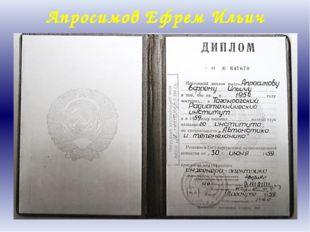 Апросимов Ефрем Ильич В 1952 году переехал в Ставропольский край и стал студе