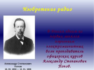 Изобретение радио В России одним из первых занялся изучением электромагнитных