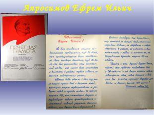 Апросимов Ефрем Ильич Грамота и Приветственный адрес в честь 60-летия. Они се