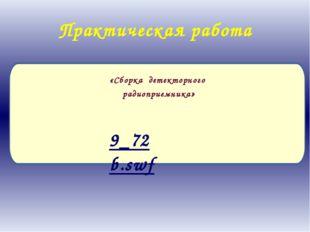 Практическая работа «Сборка детекторного радиоприемника» 9_72b.swf