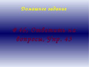 Домашнее задание # 46, Ответить на вопросы, Упр. 43