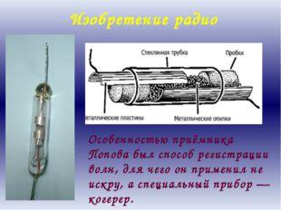 Изобретение радио Особенностью приёмника Попова был способ регистрации волн,