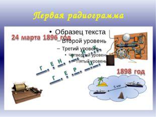 Первая радиограмма Александр Степанович Попов в 1896 году, используя передатч