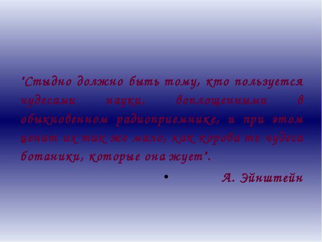 """""""Стыдно должно быть тому, кто пользуется чудесами науки, воплощенными в обыкн..."""