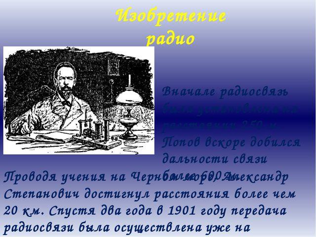 Изобретение радио Проводя учения на Черном море, Александр Степанович достигн...
