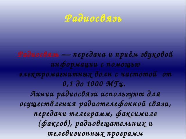 Радиосвязь Радиосвязь — передача и приём звуковой информации с помощью электр...