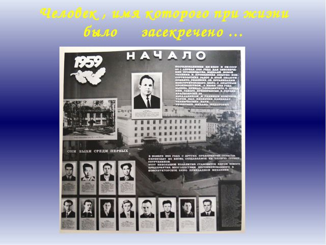 Человек , имя которого при жизни было засекречено … С 1959 года он работал ве...