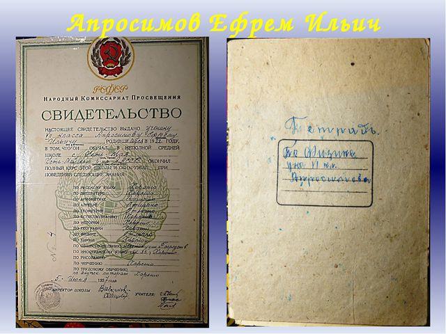 Апросимов Ефрем Ильич Свидетельство об окончании Усть-Майской школы и рабочая...