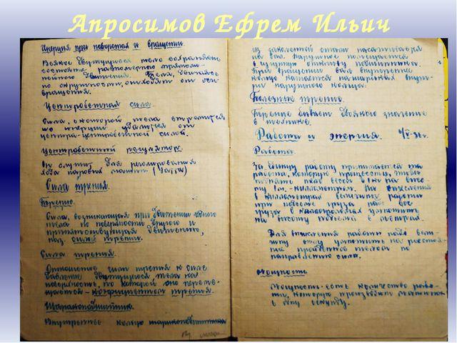Апросимов Ефрем Ильич