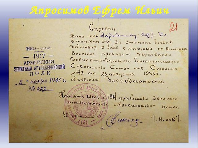 Апросимов Ефрем Ильич В 1943 году добровольно ушел на войну. Вернулся с войны...
