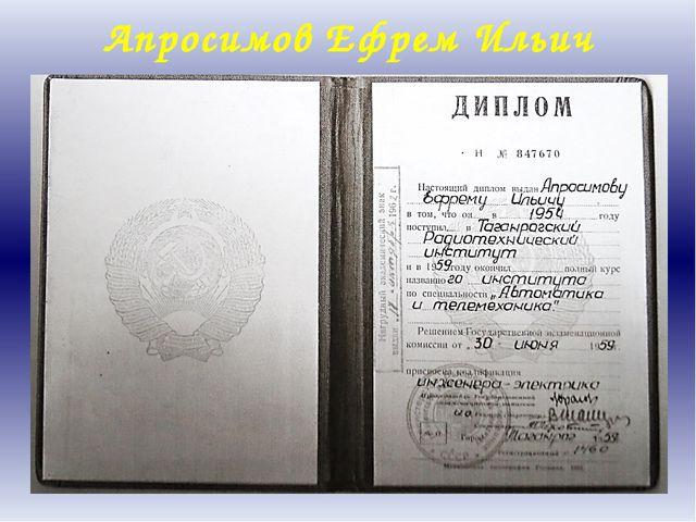 Апросимов Ефрем Ильич В 1952 году переехал в Ставропольский край и стал студе...