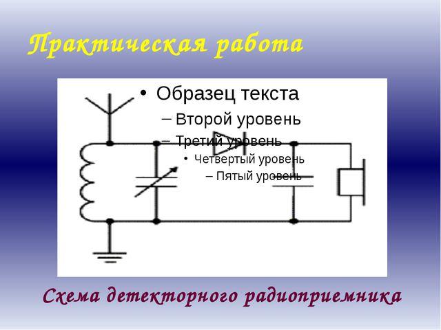 Схема детекторного радиоприемника Практическая работа Детекторный радиоприемн...
