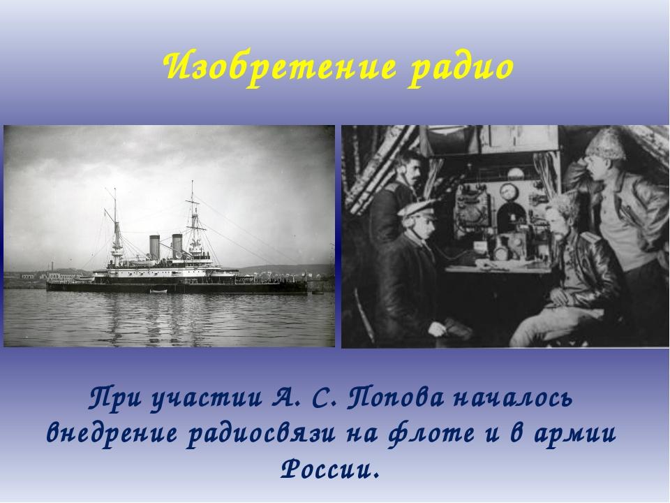 Изобретение радио При участии А. С. Попова началось внедрение радиосвязи на ф...