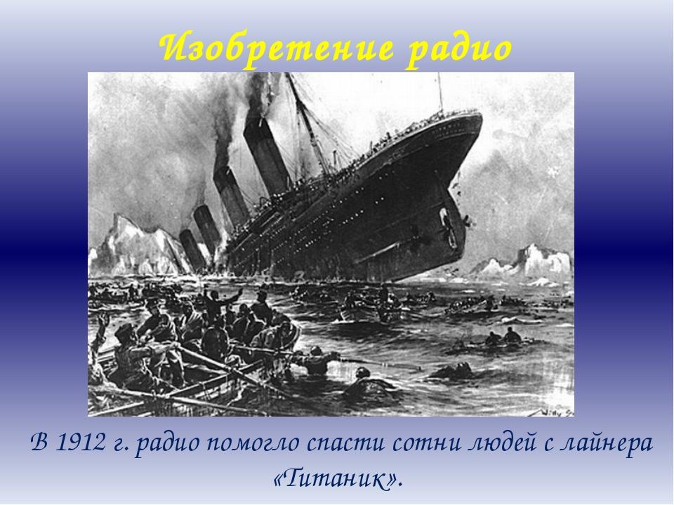 Изобретение радио В 1912 г. радио помогло спасти сотни людей с лайнера «Титан...