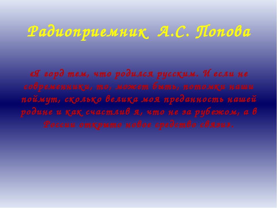 Радиоприемник А.С. Попова «Я горд тем, что родился русским. И если не совреме...