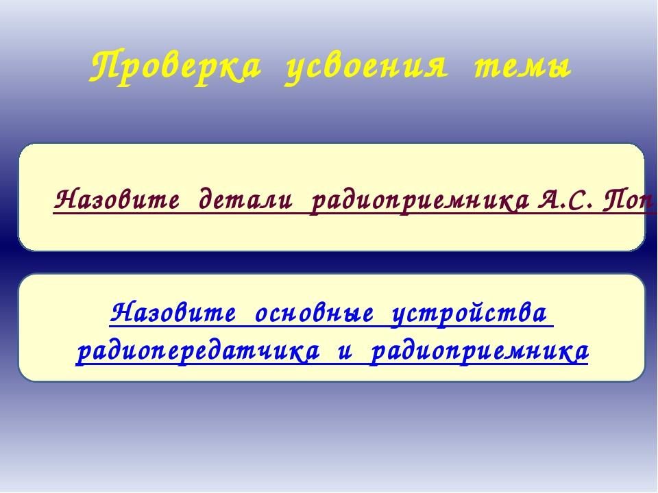 Проверка усвоения темы Назовите основные устройства радиопередатчика и радиоп...